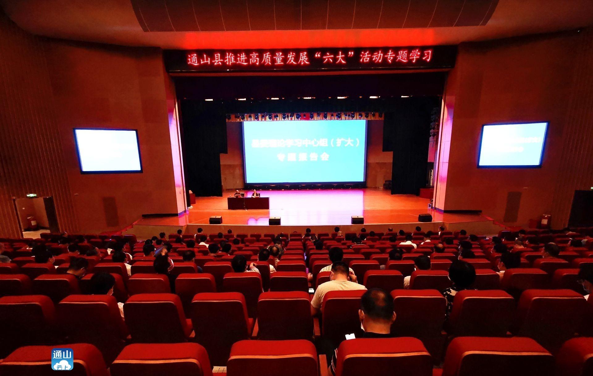 """县委理论学习中心组:以学促干 以干促学 推进高质量发展""""六大""""活动"""