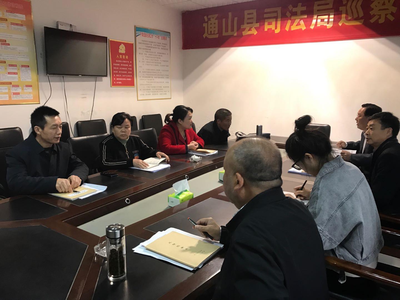 通山县司法局召开律师行业突出问题专项治理工作组会议